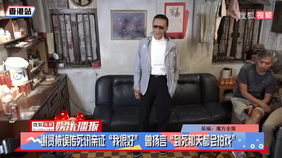 """謝賢被誤傳死訊親證""""我很好"""""""