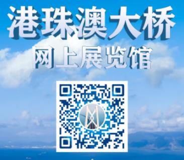 港珠澳大橋網上展覽館手機版上線 與超級工程互動