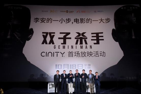李安現身首部CINITY電影國內點映