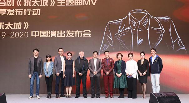 話劇《猶太城》中文版巡演全國