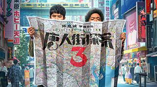 《唐探3》年初一上映