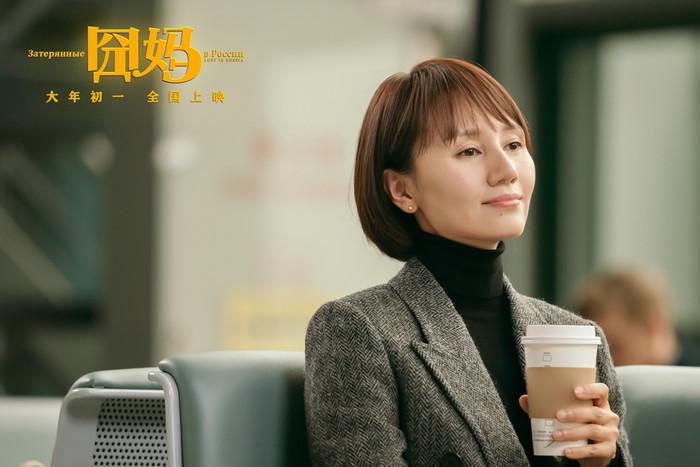 袁泉加盟徐崢《囧媽》