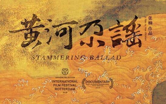 中國影片獲第四屆金樹國際紀錄片節組委會特別獎
