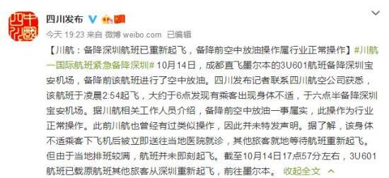川航一国际航班备降深圳 回应称空中放油为正常操作