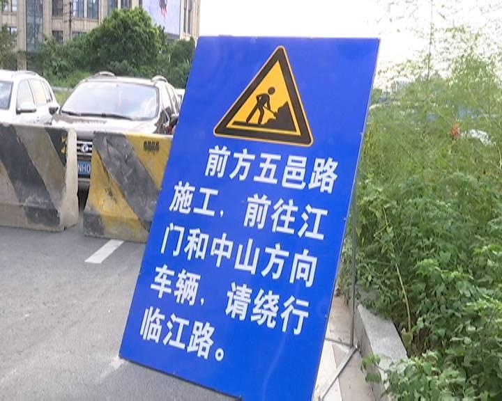 因施工需要 江海區海倫灣小區進出江海五路出入口封閉
