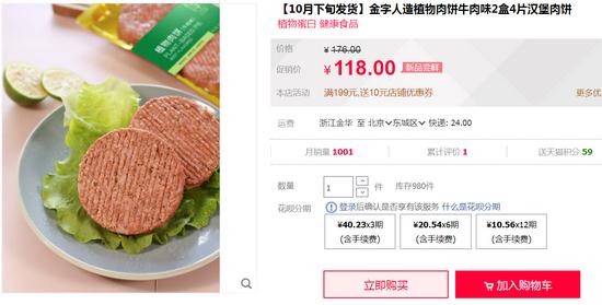 首款人造肉上市价格贵