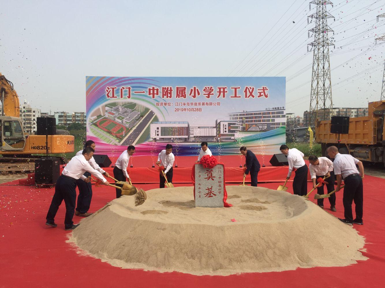 江海區3所學校奠基 建成后可提供近5000個學位