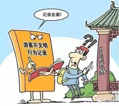 南京:旅游不文明行为将被记录在案