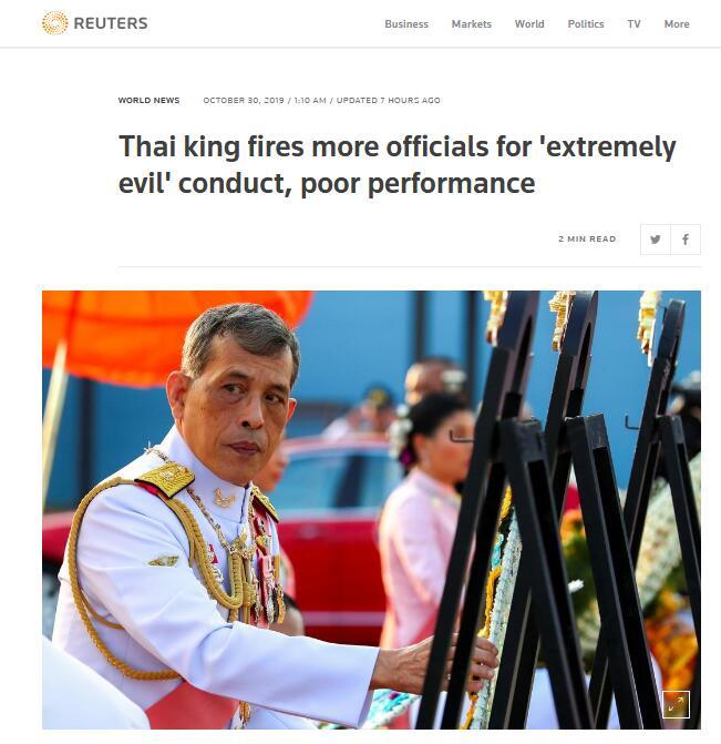 泰國再解職4名王室官員