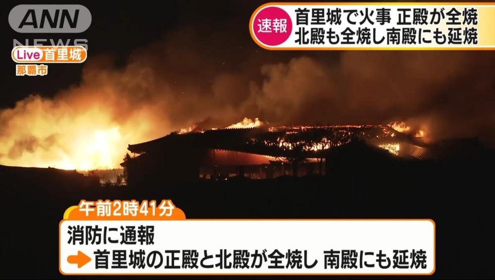 日沖繩首里城突發大火