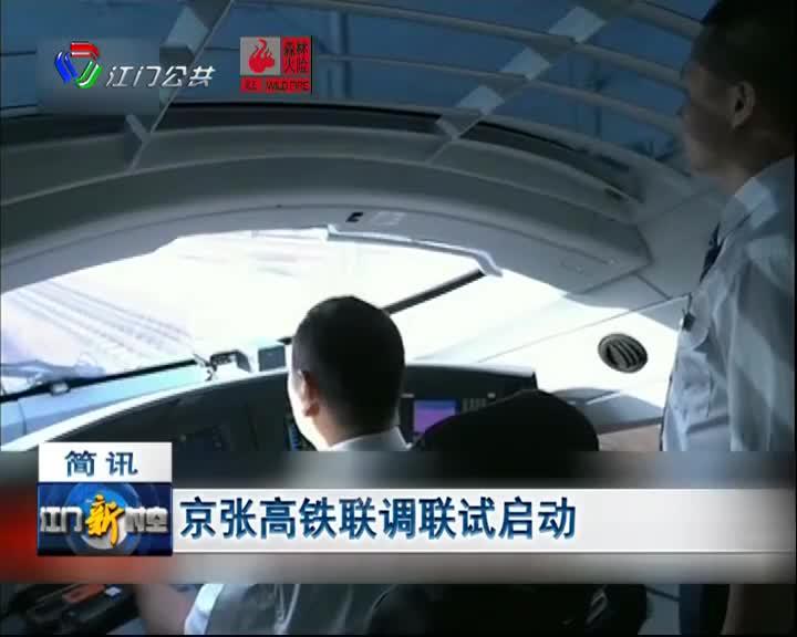 京张高铁联调联试启动