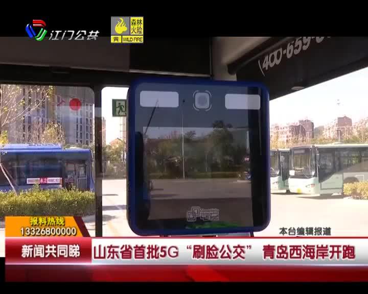 """山东省首批5G""""刷脸公交"""" 青岛西海岸开跑"""
