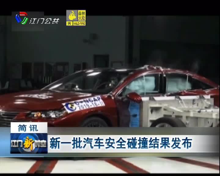 新一批汽车安全碰撞结果发布
