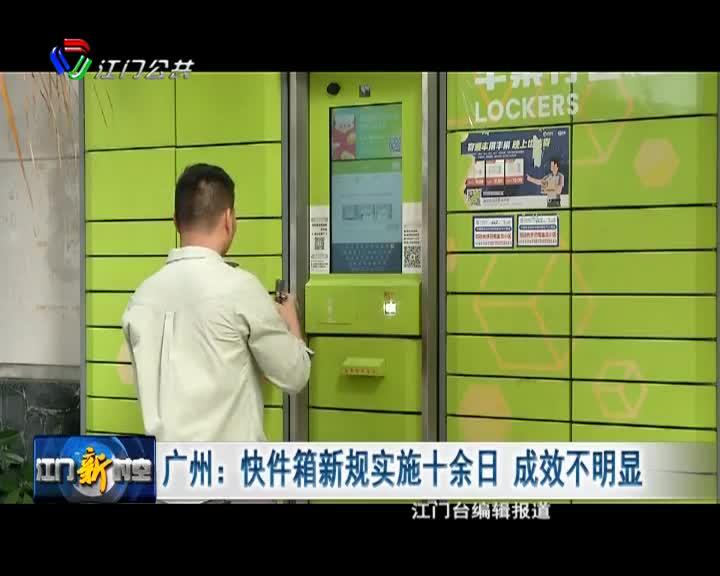 广州:快件箱新规实施十余日 成效不明显