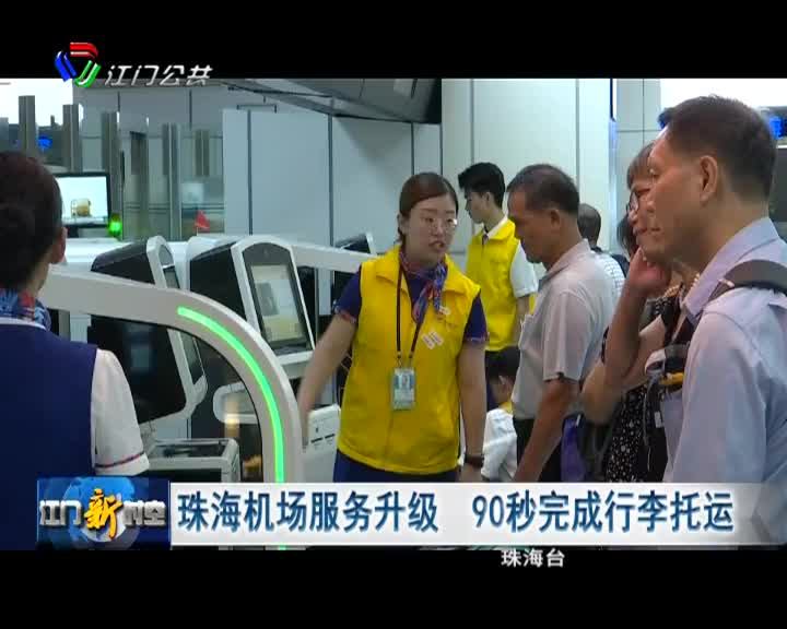 珠海机场服务升级 90秒完成行李托运