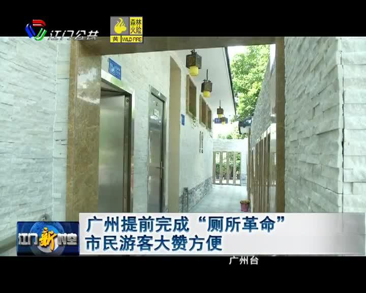 """广州提前完成""""厕所革命""""  市民游客大赞方便"""