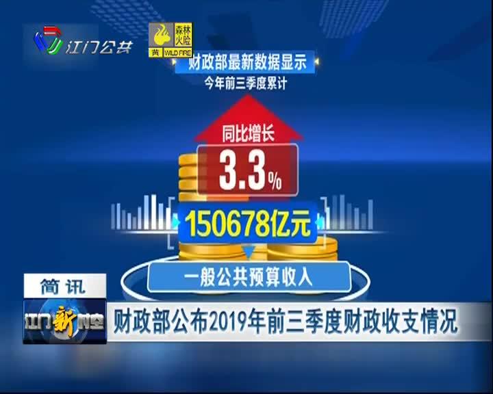 财政部公布2019年前三季度财政收支情况