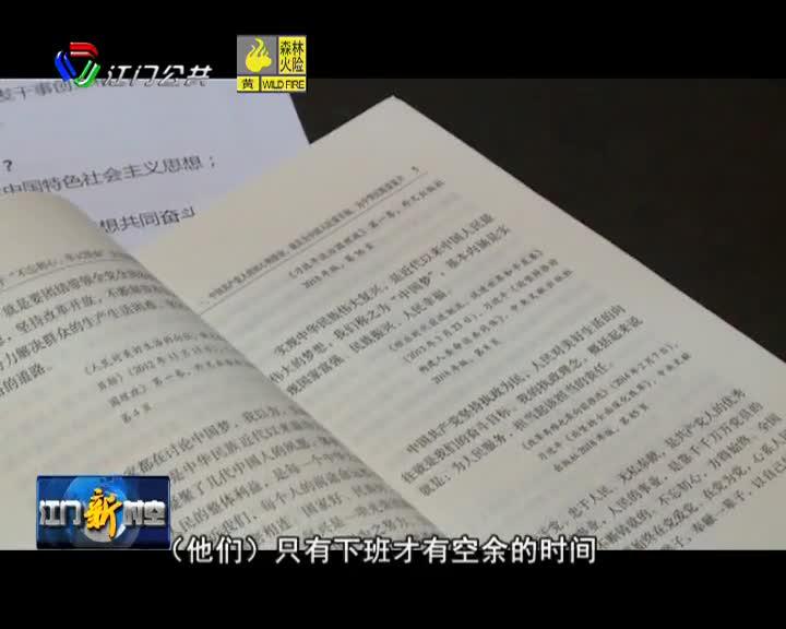 """新会北门社区:以""""线上+线下""""""""日场+夜校""""模式  助推主题教育全覆盖"""