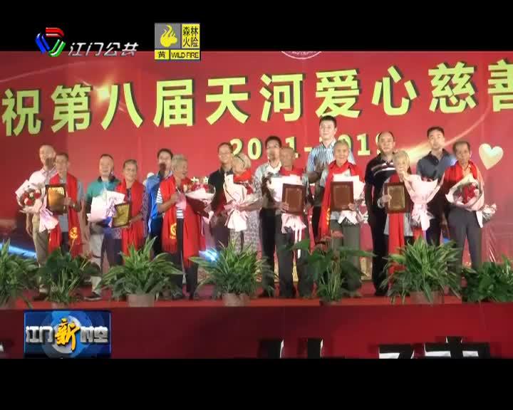 蓬江区第八届天河爱心慈善日筹集善款141.8万元