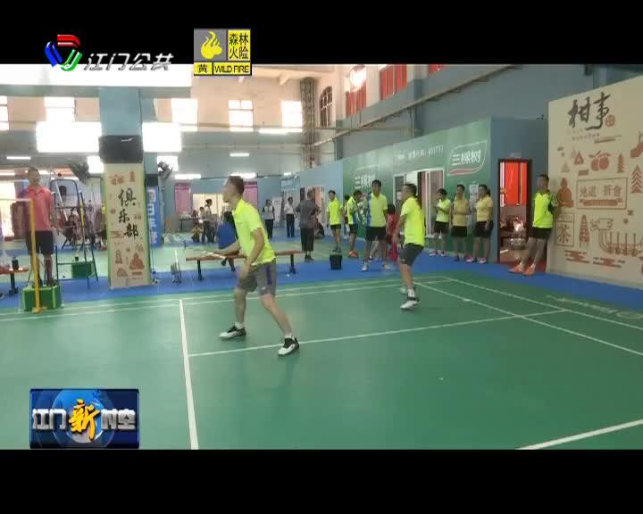 """2019年""""舒适简洁杯""""小区羽毛球团体友谊赛开赛"""