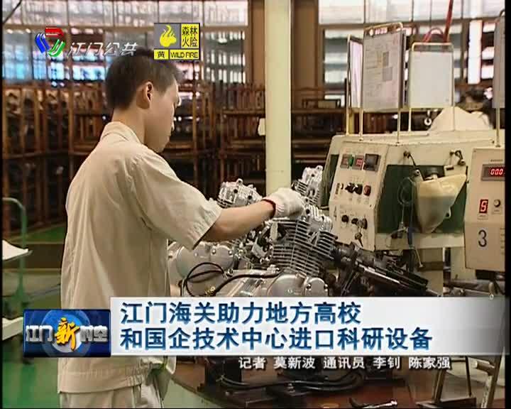 江门海关助力地方高校和国企技术中心进口科研设备