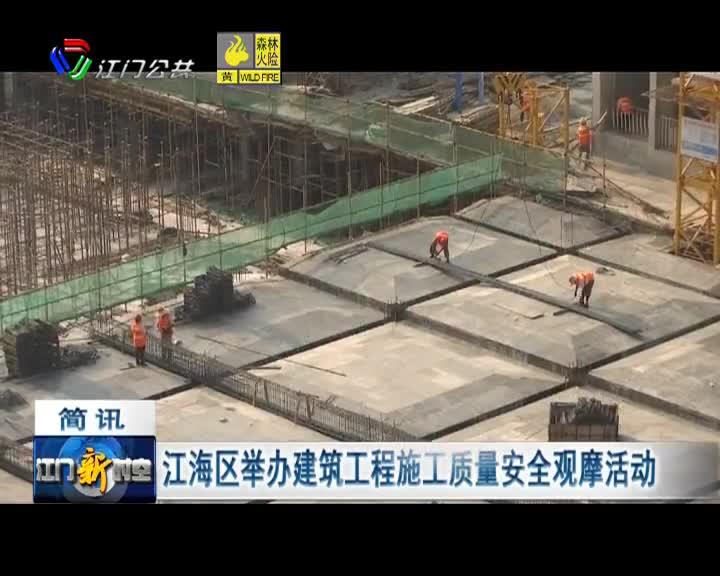 江海区举办建筑工程施工质量安全观摩活动