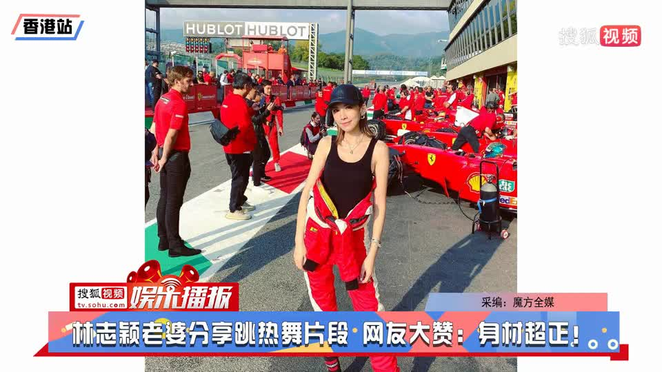林志穎老婆分享跳熱舞片段