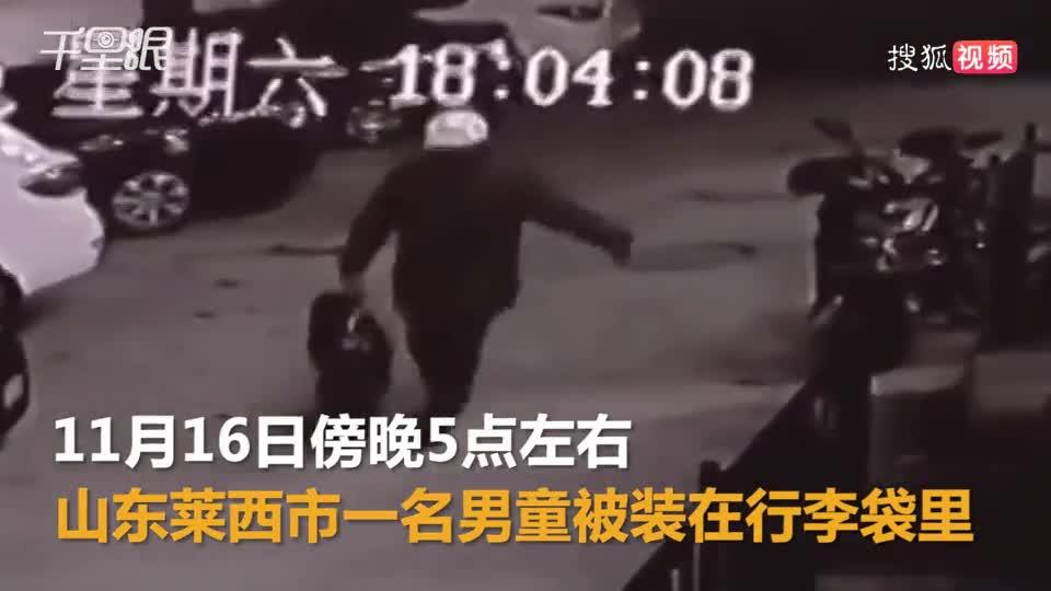 3岁男童被装行李袋弃路边