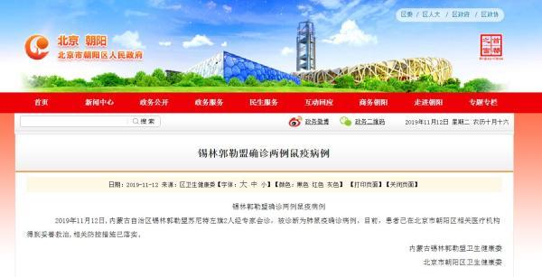 官方通報:內蒙古兩名肺鼠疫患者已在北京醫療機構妥善救治