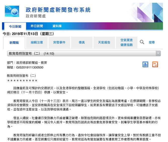 香港教育局宣布明天全港停课,停止暴力恢复秩序