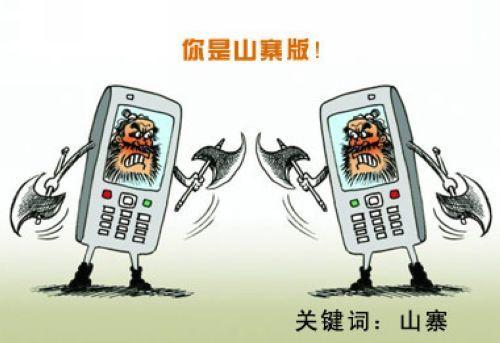 公安部關5千余假網站