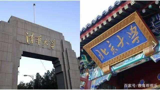 中學招北大清華畢業生