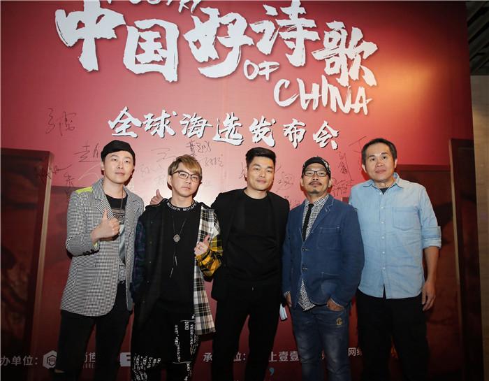 《中國好詩歌》啟動