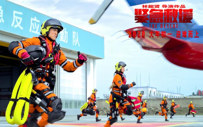 林超賢《緊急救援》