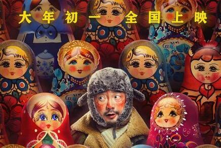 徐峥喜剧《囧妈》发布套娃版海报
