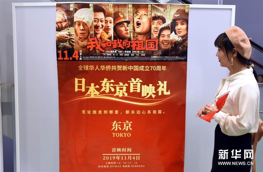 電影《我和我的祖國》在日本東京首映