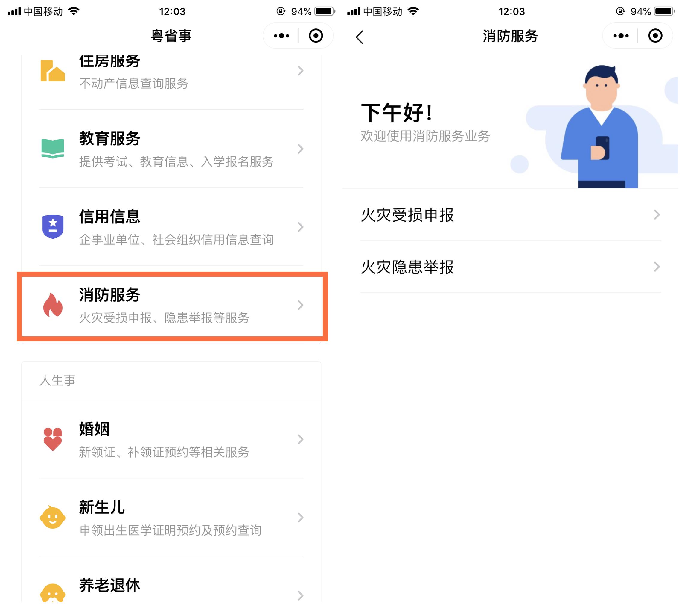"""""""粵省事""""消防服務上線 可舉報火災隱患"""
