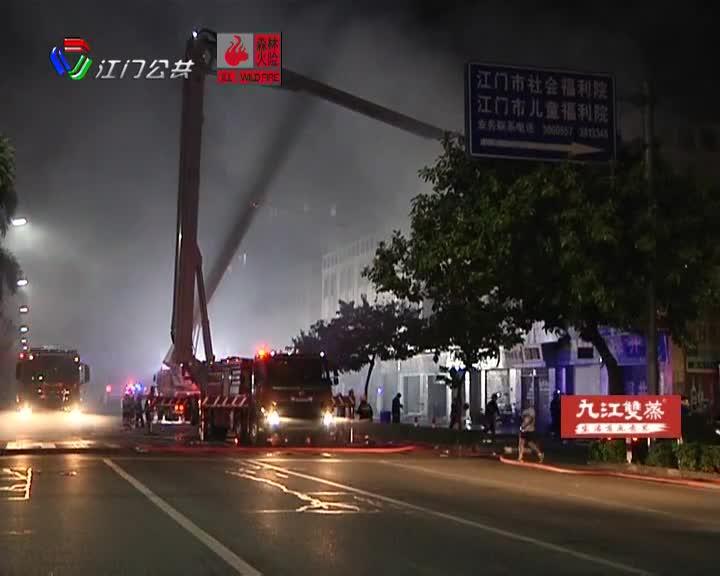江海區一廠房昨晚突發火災 十五臺消防車緊急撲救