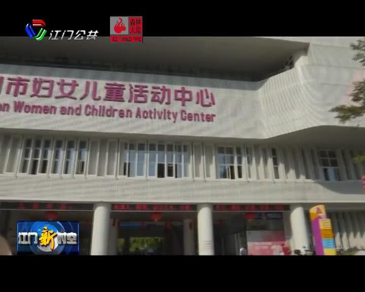 """江门市妇联:加强平台建设 打造妇女儿童""""家门口""""的温暖家园"""