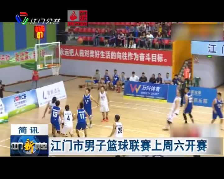 江门市男子篮球联赛上周六开赛