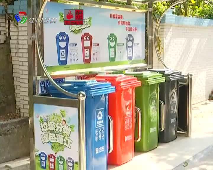 社区推行垃圾分类 环保理念入民心