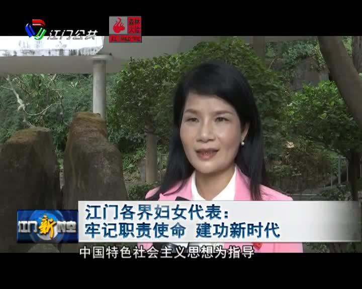 江门各界妇女代表:牢记职责使命 建功新时代