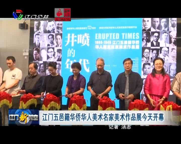 江门五邑籍华侨华人美术名家美术作品展今天开幕
