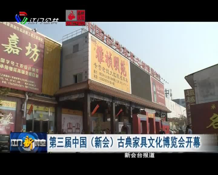 第三届中国(新会)古典家具文化博览会开幕