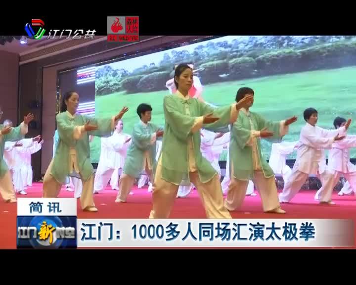 江门:1000多人同场汇演太极拳