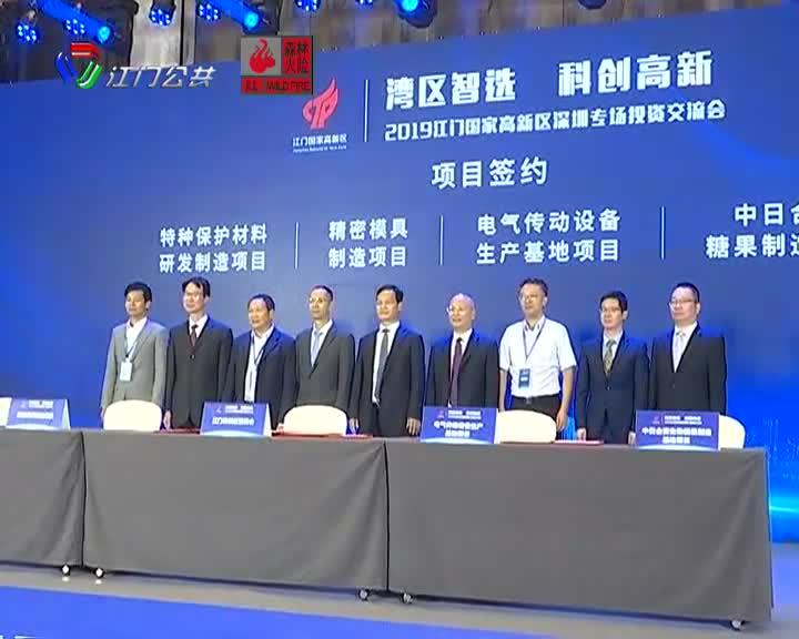 高新区(江海区)在深圳举办2019江门国家高新区投资交流会