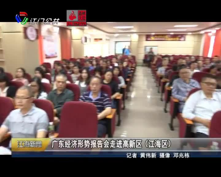 广东经济形势报告会走进高新区(江海区)