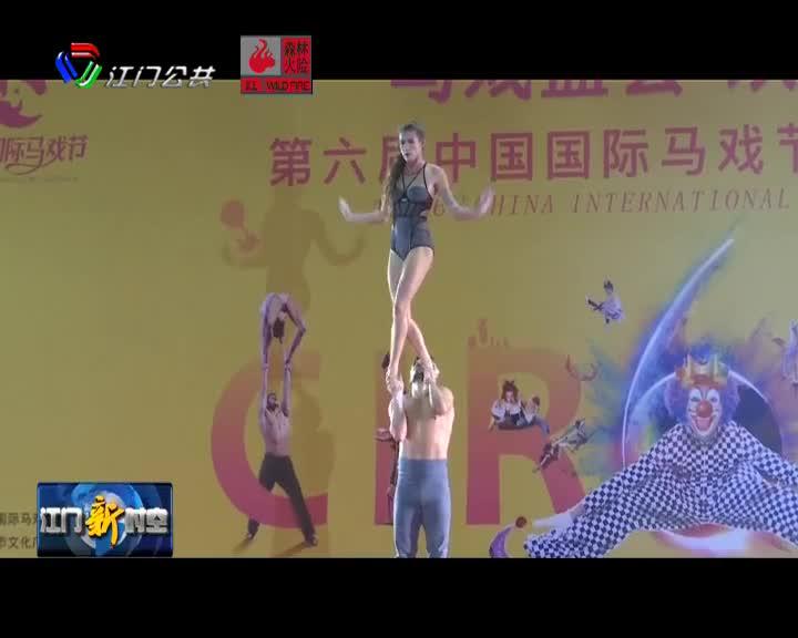 """珠海:國際馬戲節文化惠民來到群眾""""家門口"""""""