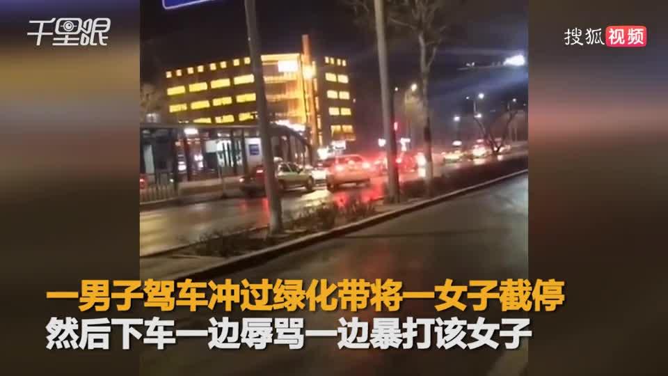 男子酒駕追著妻子街邊打罵 事后還開車將其撞倒