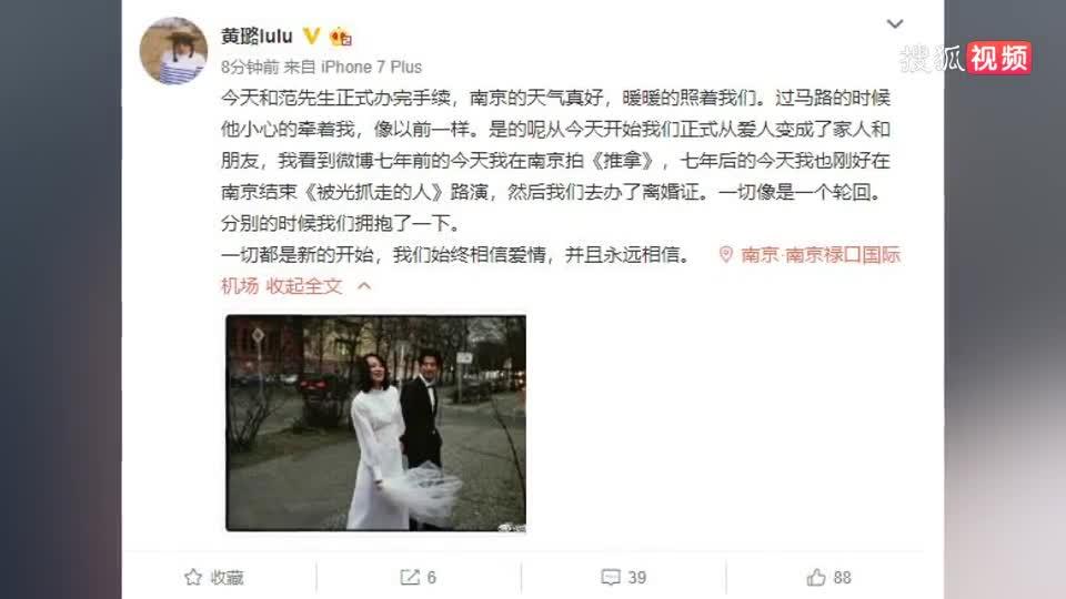 黃璐發文宣布與范瑋離婚:一切都是新的開始